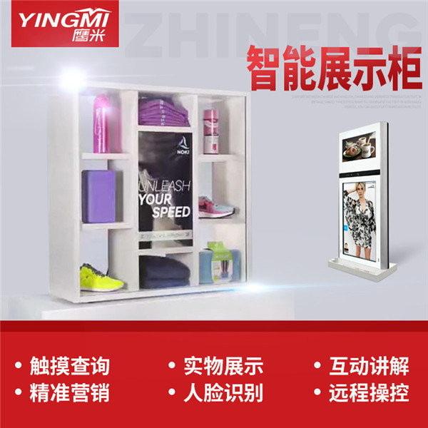鹰米Z1智能展示柜视频互动展示